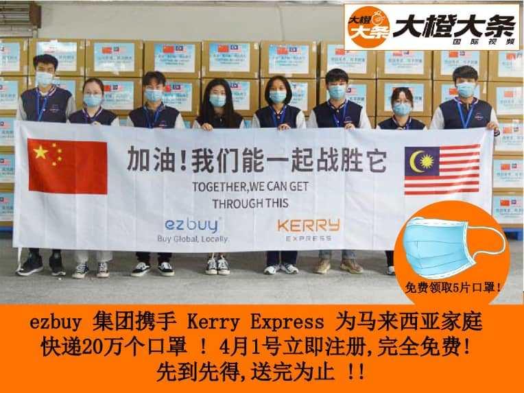 01/04 : ezbuy 集团携手 Kerry Express为马来西亚家庭快递20万个口罩,爱心援助从, 4月1号开始,完全免费 !!